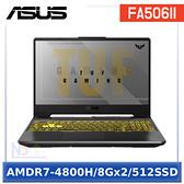 ASUS FA506II-0031A4800H 15.6吋 TUF 電競 筆電 (AMDR7-4800H/8Gx2/512SSD/W10)