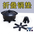 【2個裝】防燙折疊鍋墊隔熱墊耐高溫廚房砂鍋碗墊子【古怪舍】