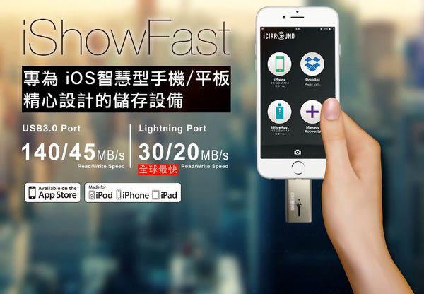 iShowFast 32G 極速iPhone隨身碟 (iOS/PC/Mac適用)/iPhone 8/76S/6 Plus/5S Apple原廠認證/口袋相簿