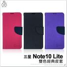 三星 Note10 Lite 經典 皮套 手機殼 保護殼 插卡 磁扣 手機套 防摔 側掀 保護套 手機皮套