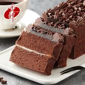 【香帥蛋糕】美味特選-黑森林蛋糕