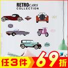 壁貼-復古汽車 AY7213-538【AF01013-538】JC雜貨