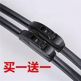 【買一對送一對】適用所有車型汽車無骨通用型雨刮器升級經典雨刷 【Ifashion】