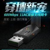 600M雙頻5G無線網卡USB臺式機筆記本隨身WIFI信號接收器LY675『愛尚生活館』