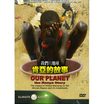 我們的地球-肯亞的故事DVD