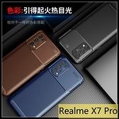 【萌萌噠】Realme 7 / X7 Pro (5G) 時尚經典商務新款 碳纖維紋 創意甲殼蟲 全包軟殼 手機殼 手機套