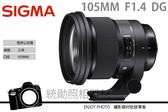 SIGMA 105mm F1.4 DG HSM ART For CANON 接環 恆伸公司貨 刷卡