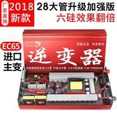 逆變器 多功能12V逆變器機頭大功率省電子升壓轉換器2018新款 第六空間 igo