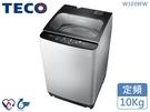 ↙0利率/免運費↙TECO東元 10Kg 省水節能 靜音抗菌 定頻單槽洗衣機 W1039FW【南霸天電器百貨】