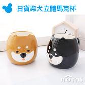 Norns【日貨柴犬立體馬克杯】 DECOLE wankoron動物茶杯 療癒 陶瓷茶具餐具 咖啡杯水杯日本雜貨