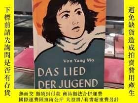 二手書博民逛書店DAS罕見LIED DER JUGEND青春之歌(德文版)Y37