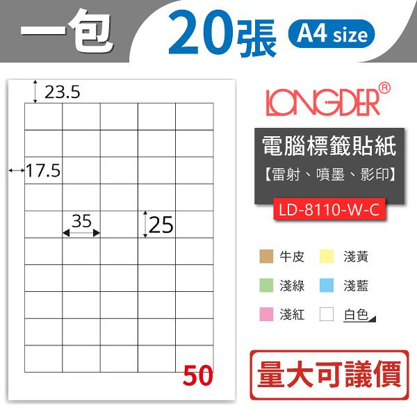 【龍德 longder】電腦標籤紙 50格 LD-8110-W-C 白色 1包/20張 影印 雷射 噴墨 貼紙
