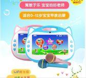 早教機 9英寸兒童早教機觸屏可連wifi寶寶學習機0-3歲6周歲唱歌機JD     非凡小鋪