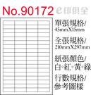 彩色電腦標籤紙 No 90172 (12張/盒)