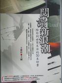 【書寶二手書T1/短篇_KAI】閱讀新浪潮:陪你到世界末日的50本好書_王寶玲