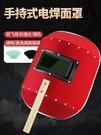電焊面罩 電焊面罩手持式紅鋼紙焊帽焊工氬弧焊燒焊防護全臉防烤臉透氣帽子