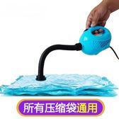 抽氣泵 通用款壓縮袋電泵收納袋通用抽真空泵電動抽氣泵吸氣泵壓縮泵家用 芭蕾朵朵
