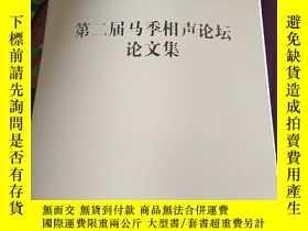 二手書博民逛書店罕見第二屆馬季相聲論壇論文集Y203582 天津師範大學馬季藝術
