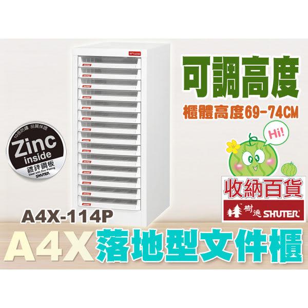 樹德 落地型資料櫃 A4X-114P (檔案櫃/文件櫃/公文櫃/收納櫃/效率櫃)