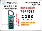【台北益昌】日本 共立 KYORITSU KEW2200 大電流數字式交流鉤錶電錶 電表 鉤錶 勾錶