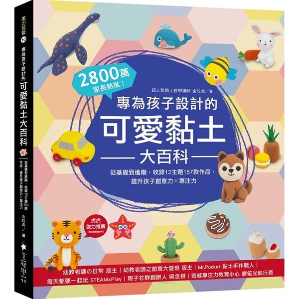 專為孩子設計的可愛黏土大百科:2800萬家長熱推!從基礎到進階,收錄12主題157款作品