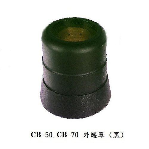 焊接五金網 - CB-50.CB-70外護罩 (黑色)