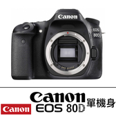 Canon EOS 80D BODY 單機身 總代理公司貨 德寶光學