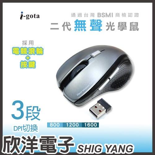 i-gota 二代無聲 無線2.4G光學滑鼠(WM-843)
