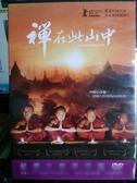 挖寶二手片-E13-013-正版DVD*華語【禪在此山中】-梭里沙彌