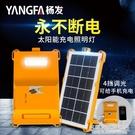 太陽能燈充電燈家用led應急燈戶外野營帳篷手機充電露營燈地攤燈 名購新品