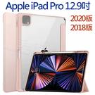 【帶筆槽色框透明殼保護套】Apple iPad Pro 12.9吋 2020/2018版 平板共用側掀皮套/支架斜立-ZW