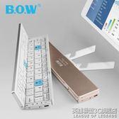 無線折疊三藍芽鍵盤 蘋果安卓手機平板通用小鍵盤迷你便攜