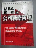 【書寶二手書T4/財經企管_JFX】MBA教程之公司戰略管理_白雅