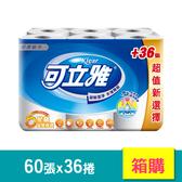 【可立雅】 廚房紙巾60+6張(6卷x6串/組)—箱購-箱購