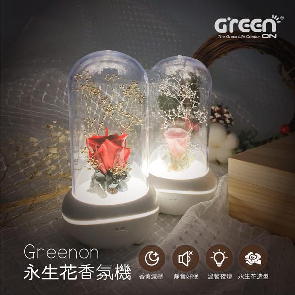 【Greenon】永生花香氛機(香薰減壓 / 靜音好眠 / 溫馨夜燈 / 永生花造型)