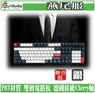 [地瓜球@] Ducky One 2 Tuxedo 燕尾服 機械式 鍵盤 PBT Cherry 銀軸 靜音紅軸