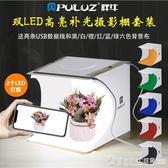 胖牛拍照攝影棚LED小型補光燈20cm套裝簡易迷你產品手機微距拍攝台    《圓拉斯》
