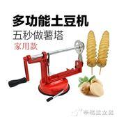切片機 旋風土豆機不銹鋼多功能切片器手動旋轉切薯片器薯塔螺旋串切削機 igo娜娜小屋