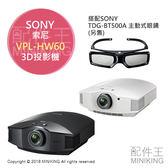 【配件王】日本代購 一年保 SONY VPL-HW60 主動式 3D 家庭劇院 投影機 16:9