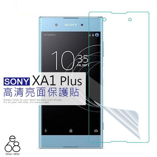 亮面高清 保護貼 Sony Xperia XA1 Plus G3426 5.5吋 保貼軟膜 一般亮面 螢幕手機