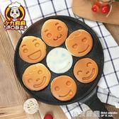 趣味笑臉鍋麥飯石平底鍋不沾無油煙兒童卡通早餐煎蛋鬆餅煎鍋28cm  依夏嚴選