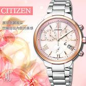 【公司貨5年延長保固】CITIZEN FB1334-54W Hebe代言氣質粉色女錶