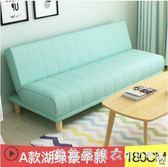 可摺疊沙發床兩用簡易小戶型沙發多功能現代簡約單人雙人懶人沙發 NMS漾美眉韓衣