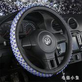 方向盤套女韓版可愛鑲鉆珠子夏季通用現代把套防滑 ys3337『毛菇小象』
