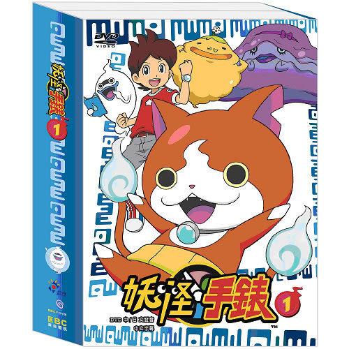 妖怪手錶 1 DVD (購潮8)