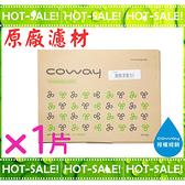《原廠濾材》Coway AP-1009CH 空氣清淨機專用 活性碳濾網*1片 (不含框)