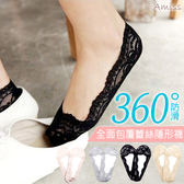 Amiss【熱銷款】360°全面包覆防滑-蕾絲隱形襪(2雙入)-C001