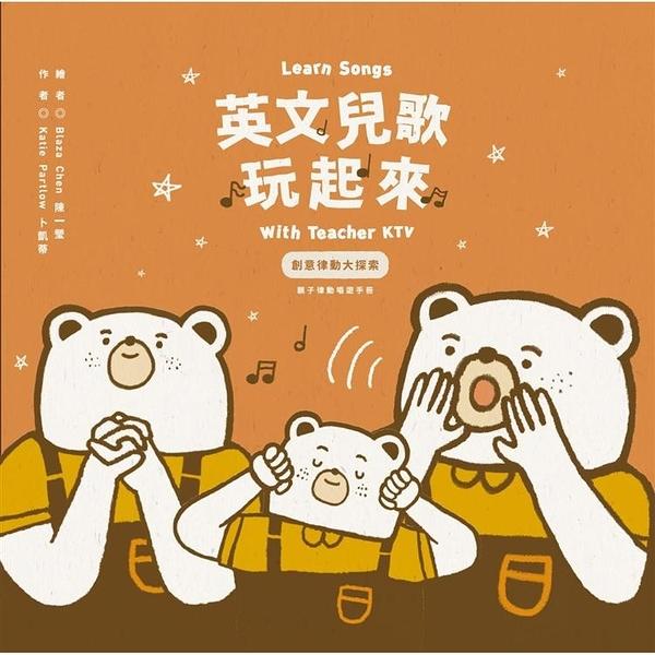 英文兒歌玩起來:創意律動大探索(內含DVD×1 親子手冊×1)Learn Son