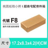 披薩盒【17.2X8.3X4.2 CM】【350入】小紙箱 紙盒 超商紙箱 掀蓋紙箱