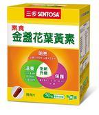 三多素食金盞花葉黃素植物性膠囊50粒/盒